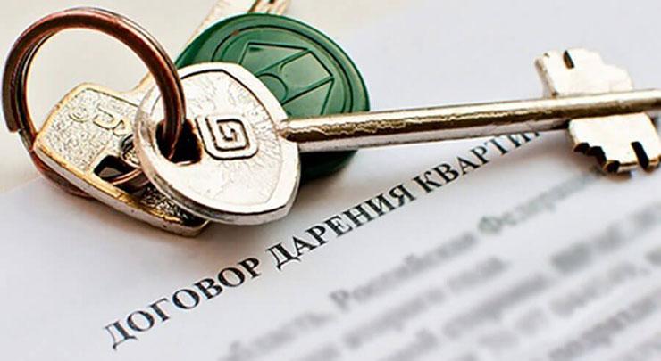 Договор дарения в 2019 году — ГК РФ