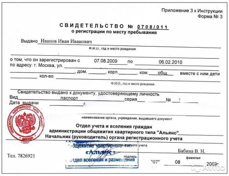 Изображение - Прописка в паспорте рф (регистрации) – для чего она нужна, как и где оформить wsi-imageoptim-4244806534