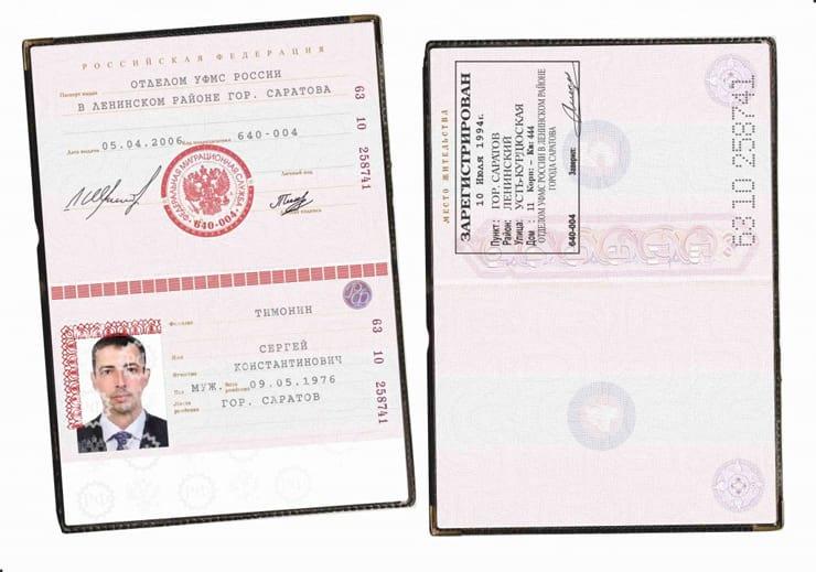 Изображение - Прописка в паспорте рф (регистрации) – для чего она нужна, как и где оформить wsi-imageoptim-5503160