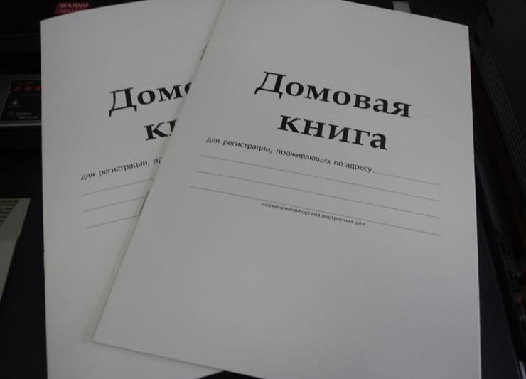 Изображение - Порядок выписки из дома способы, правила и сроки wsi-imageoptim-574dcf9b7bdb1