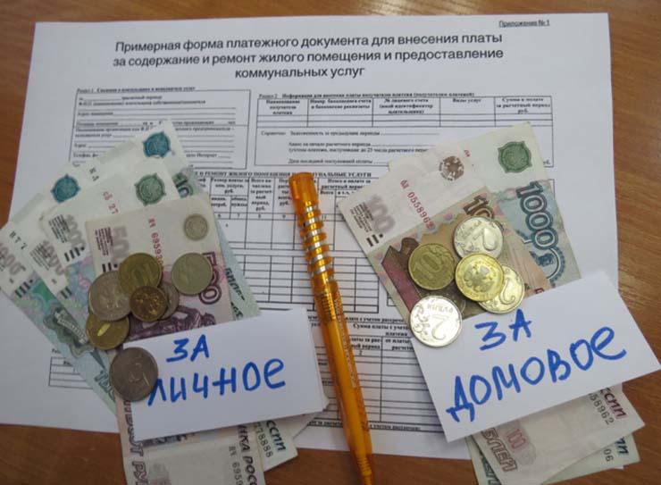 Изображение - Расчет оплаты за одн согласно 354 постановления правительства 2019-2020 года 20150826_173933_990ad9