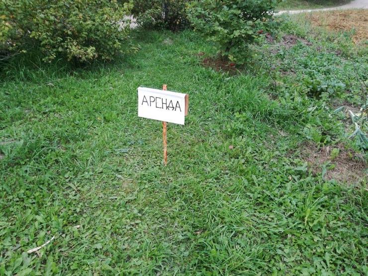 Изображение - Сколько стоит аренда земли у государства — определение платы и порядок расчета wsi-imageoptim-2m-zfy1cuxa