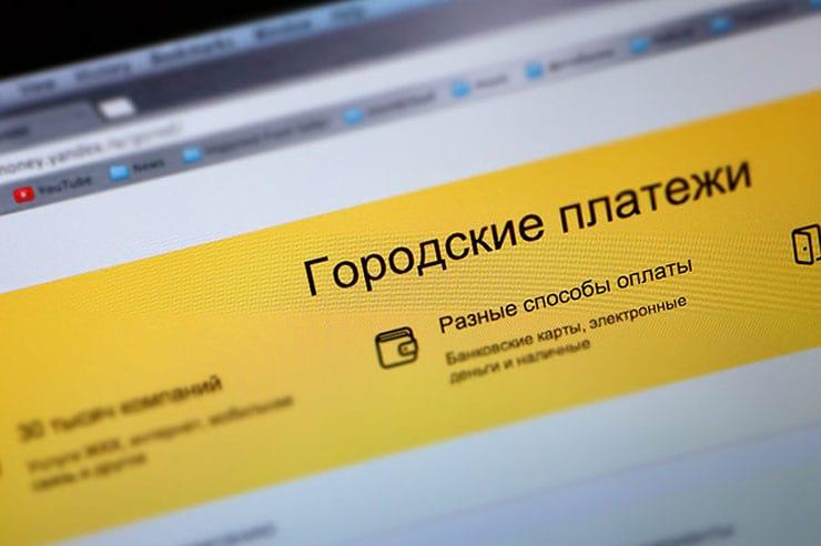 Оплата ЖКХ Яндекс Деньги: как оплатить коммунальные услуги через ЯД без комиссии